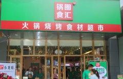锅圈食汇市场认证好品牌 带来火锅新体验