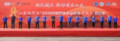 2019中国健身名山·徐州云龙山登山赛开启赛事新体验
