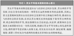 平等 发展 共享:新中国70年妇女事业的发展与进步