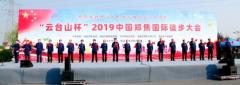 """""""云台山杯""""2019中国郑焦国际徒步大会"""