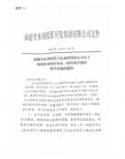 福建省水利投资开发集团违法违规操控全省一批试 点城