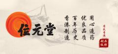 """弘扬中药传承国粹 位元堂荣获""""香港——百年优质中药"""